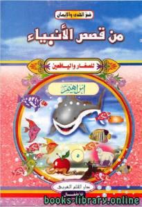قراءة و تحميل كتاب من قصص الأنبياء للصغار واليافعين ( خليل الله  ابراهيم عليه السلام ) PDF