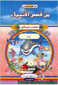 قراءة و تحميل كتاب من قصص الأنبياء للصغار واليافعين ( صفي الله ادم عليه السلام ) PDF