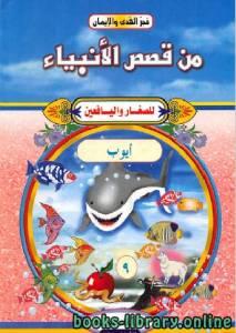 قراءة و تحميل كتاب من قصص الأنبياء للصغار واليافعين ( الصابر المحتسب ايوب عليه السلام ) PDF