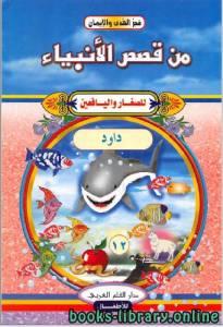 قراءة و تحميل كتاب من قصص الأنبياء للصغار واليافعين ( الاواه للع تعالي داوود عليه السلام ) PDF