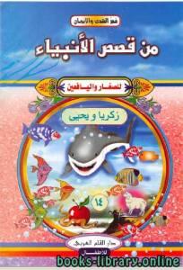 قراءة و تحميل كتاب من قصص الأنبياء للصغار واليافعين ( زكريا ويحيي عليهما السلام ) PDF