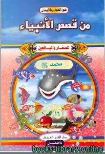 قراءة و تحميل كتاب من قصص الأنبياء للصغار واليافعين ( محمد رسول الله صلي الله عليه وسلم ) PDF