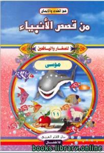 قراءة و تحميل كتاب من قصص الأنبياء للصغار واليافعين ( كليم الله موسي عليه السلام ) PDF