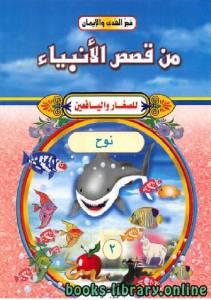 قراءة و تحميل كتاب من قصص الأنبياء للصغار واليافعين ( العبد الشكور نوح عليه السلام ) PDF