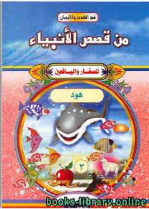 قراءة و تحميل كتاب من قصص الأنبياء للصغار واليافعين ( نبي قوم عاد هود عليه السلام ) PDF