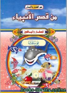 قراءة و تحميل كتاب من قصص الأنبياء للصغار واليافعين ( يوسف عليه السلام ) PDF