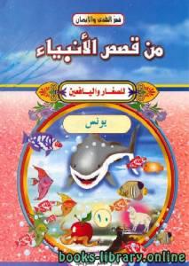 قراءة و تحميل كتاب من قصص الأنبياء للصغار واليافعين ( يونس عليه السلام ) PDF