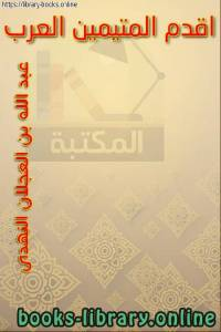 قراءة و تحميل كتاب ديوان أقدم المتيمين العرب PDF