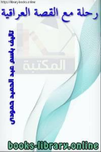 قراءة و تحميل كتاب رحلة مع القصة العراقية PDF