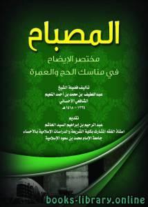 قراءة و تحميل كتاب المصباح مختصر الإيضاح في مناسك الحج والعمرة PDF