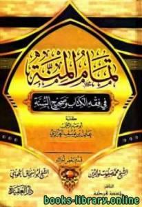 قراءة و تحميل كتاب تمام المنة في فقه ال وصحيح السنة  الحج نسخة مصورة PDF