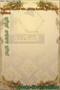 قراءة و تحميل كتاب فضائل الحج والعمرة وفضائل مكة المكرمة والمدينة المالكتبة PDF
