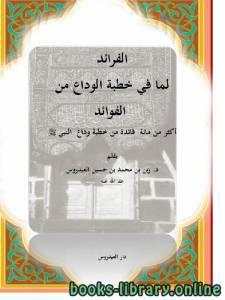 قراءة و تحميل كتاب خطبة الوداع فوائد وفرائد PDF