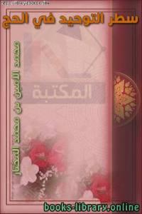 قراءة و تحميل كتاب التوحيد في الحج PDF