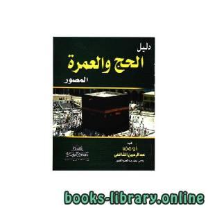 قراءة و تحميل كتاب دليل الحج والعمرة المصور PDF