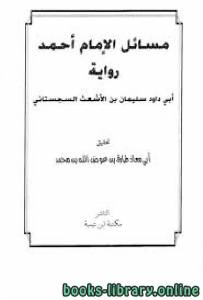 قراءة و تحميل كتاب مسائل الإمام أحمد أبي داود سليمان بن الأشعث السجستاني PDF
