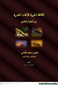 قراءة و تحميل كتاب المكافحة الحيوية للآفات الحشرية بين النظرية و التطبيق PDF