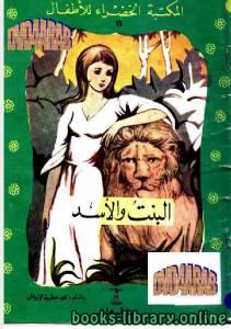 قراءة و تحميل كتاب البنت والاسد PDF