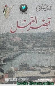 قراءة و تحميل كتاب قصر القمل PDF