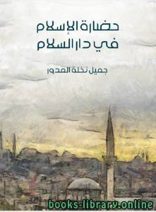 قراءة و تحميل كتاب حضارة الاسلام فى دار السلام PDF