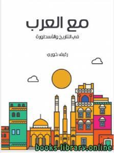 قراءة و تحميل كتاب  مع العرب فى التاريخ والاسطورة PDF