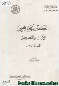 قراءة و تحميل كتاب العصر الجاهلى الادب والنصوص والمعلقات PDF