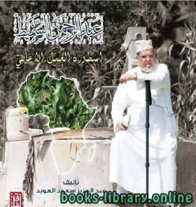 قراءة و تحميل كتاب عبد الرحمن السميط أسطورة العمل الإغاثي PDF