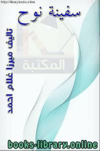 قراءة و تحميل كتاب سفينة نوح PDF