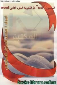 قراءة و تحميل كتاب المعسول «كاملاً» ط المغربية الجزء الثامن word PDF