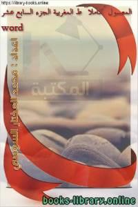 قراءة و تحميل كتاب المعسول «كاملاً» ط المغربية الجزء السابع عشر word PDF