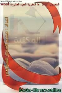 قراءة و تحميل كتاب المعسول «كاملاً» ط المغربية الجزء العشرون word PDF