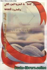 قراءة و تحميل كتاب المعسول «كاملاً» ط المغربية الجزء الثاني والعشرون word PDF
