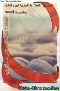 قراءة و تحميل كتاب المعسول «كاملاً» ط المغربية الجزء الثالث والعشرون word PDF