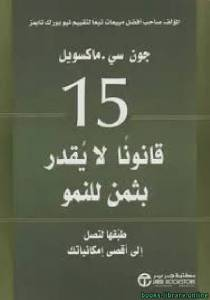 قراءة و تحميل كتاب 15 قانوناً لا يقدر بثمن للنمو PDF