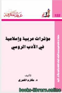 قراءة و تحميل كتاب مؤثرا ت عربية واسلامية فى الادب الروسى PDF