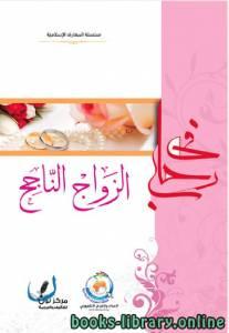 قراءة و تحميل كتاب فى رحاب الزواج الناجح PDF