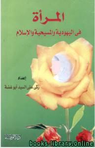 قراءة و تحميل كتاب المراة فى اليهودية والمسيحية  والاسلامية زكى على ابو غصة PDF