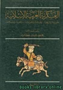 قراءة و تحميل كتاب العسكرية العربية الإسلامية ل محمود شيت خطاب PDF