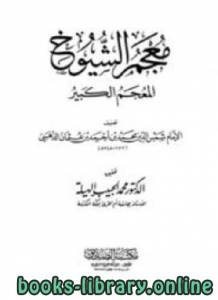 قراءة و تحميل كتاب معجم الشيوخ المعجم الكبير الجزء الثاني PDF