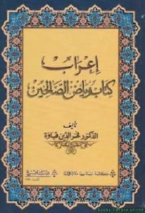 قراءة و تحميل كتاب اعراب كتاب رياض الصالحين PDF