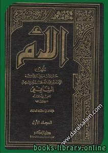 قراءة و تحميل كتاب الأم ويليه مختصر المزني PDF