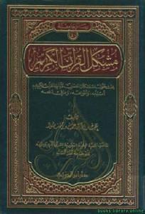 قراءة و تحميل كتاب مشكل القرآن الكريم PDF