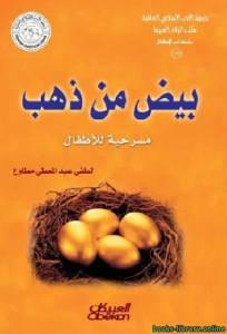 قراءة و تحميل كتاب بيض من ذهب PDF