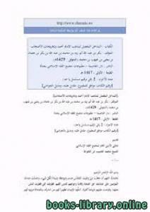 قراءة و تحميل كتاب المدخل المفصل لمذهب الإمام أحمد وتخريجات الأصحاب للشاملة PDF
