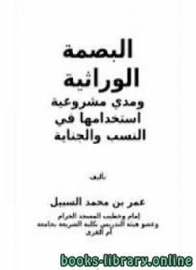 قراءة و تحميل كتاب البصمة الوراثية PDF