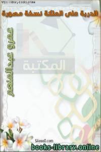 قراءة و تحميل كتاب الدربة على الملكة نسخة مصورة PDF
