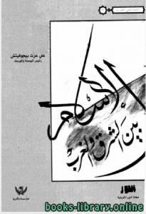 قراءة و تحميل كتاب نور الاسلام بين الشرق والغرب PDF