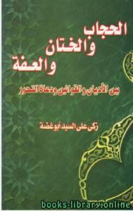 قراءة و تحميل كتاب الحجاب والختان والعفة بين الاديان والقوانين ودعاة التحرر PDF