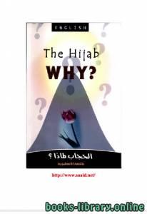 قراءة و تحميل كتاب الحجاب لماذا؟ PDF