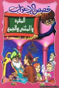 قراءة و تحميل كتاب قصص الإعراب المفرد و المثنى و الجمع (الغزلان المسحورة) PDF